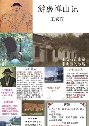 【粤教版】必修五《游褒禅山记》PPT课件01.ppt