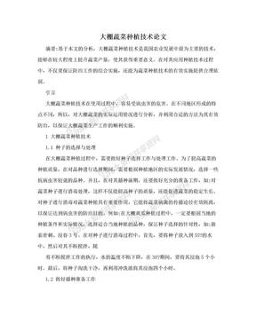 大棚蔬菜种植技术论文.doc