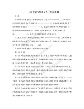 上海市青少年事务社工制度汇编.doc