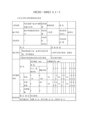 人防资料检验批.doc