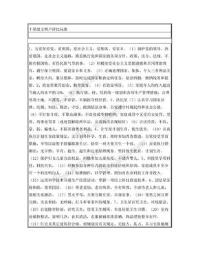 十星级文明户评比标准.doc