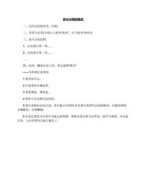 会议议程的格式.docx