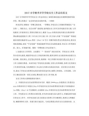 2017小学秋季开学学校安全工作总结范文.doc