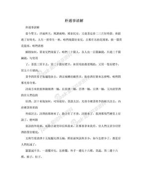朴通事谚解.doc