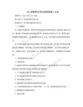 02.级配碎石垫层试验段施工方案.doc
