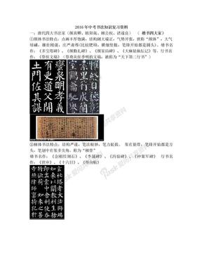 2016中考新题型书法知识点.doc