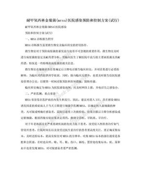 耐甲氧西林金葡菌(mrsa)医院感染预防和控制方案(试行).doc