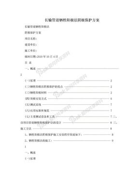 长输管道牺牲阳极法阴极保护方案.doc