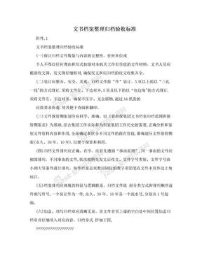 文书档案整理归档验收标准.doc