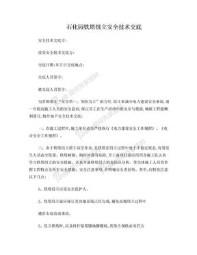 铁塔组立安全技术交底.doc