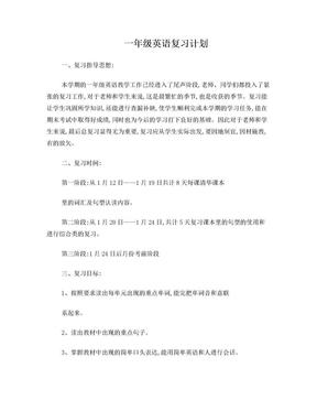 清华小学一年级英语复习计划.doc