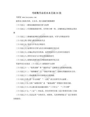 考研数学必看水木艾迪36技.doc
