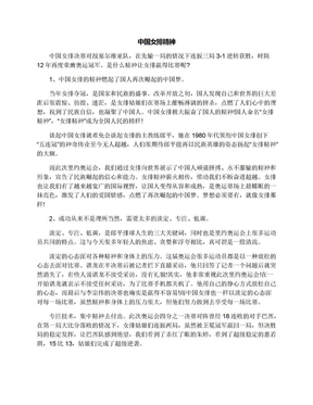 中国女排精神.docx