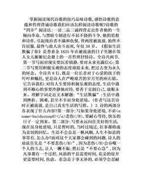 七年级语文下册 《诗两首》教学课件 人教新课标版.doc