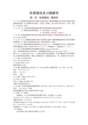 )传感器原理及应用_第三版_(王化祥_张淑英_)_天津大学_课后答案.doc