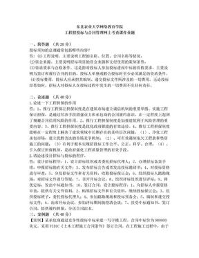 工程招投标与合同管理.doc