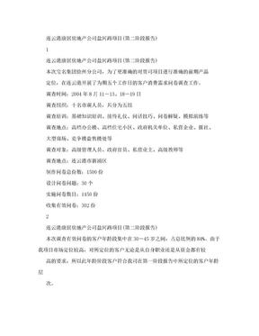 房地产营销策划-连云港房地产市场营销策划方案.doc