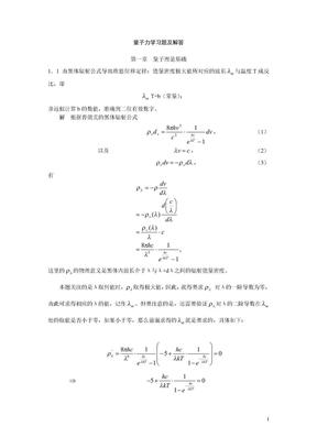 周世勋量子力学习题及解答.doc
