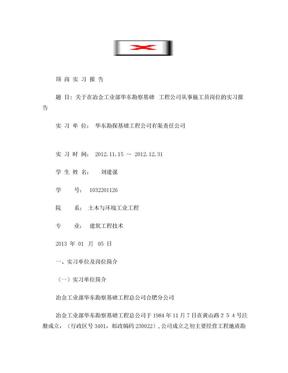 桩基础工程实习报告.doc
