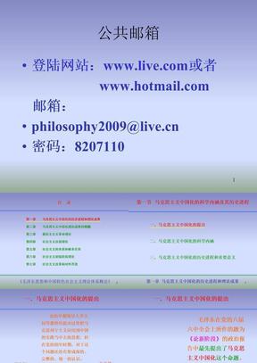 (1)马克思主义中国化的历史进程和理论成果.ppt