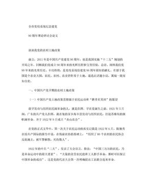 谈谈中国共产党的土地政策.doc