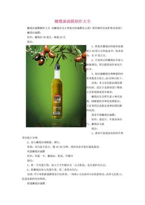 21005橄榄油面膜制作大全.doc