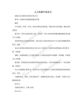 人力资源毕业论文.doc