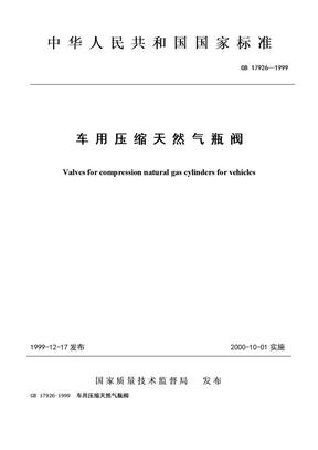 GB17926-1999天然气汽车气瓶阀.doc