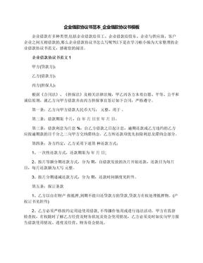 企业借款协议书范本_企业借款协议书模板.docx