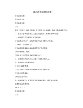 公司清算方案(范本).doc