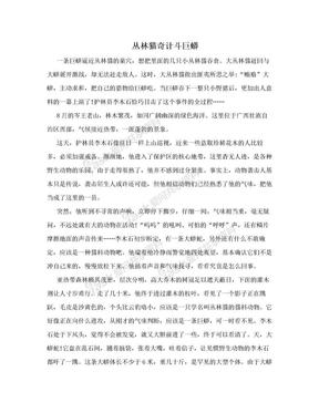 丛林猫奇计斗巨蟒.doc