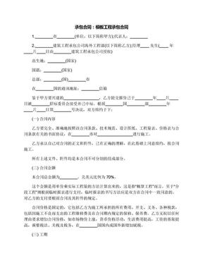 承包合同:模板工程承包合同.docx