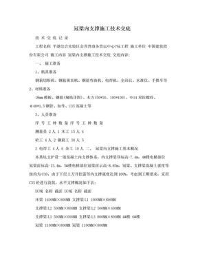 冠梁内支撑施工技术交底.doc