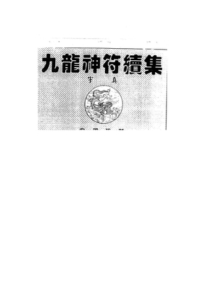 九龙神符续集.pdf