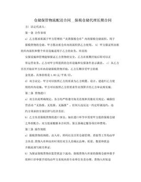 仓储保管物流配送合同__保税仓储代理长期合同.doc