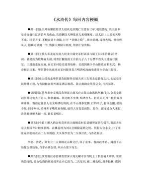 水浒传每回内容梗概 完整版.doc