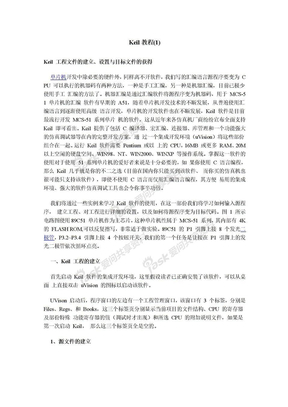 Keil教程(1--4全).doc