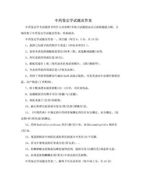 中药鉴定学试题及答案.doc