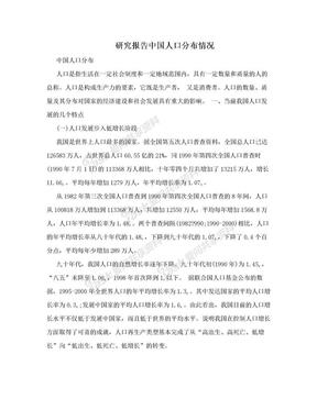 研究报告中国人口分布情况.doc