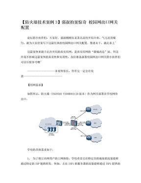 强叔侃墙 校园网出口网关配置.doc