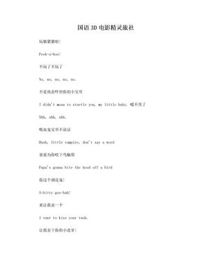 精灵旅社  中英字幕 看电影 学英语.doc