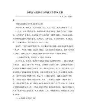 乡镇纪检监察信访举报工作情况汇报.doc