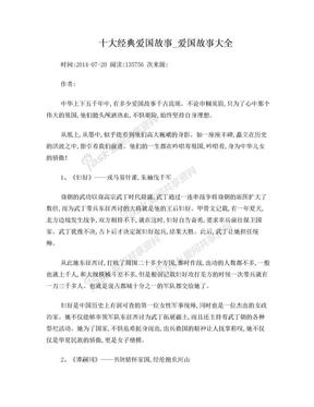 十大经典爱国故事.doc