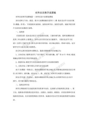 对外汉语教学说课稿.doc