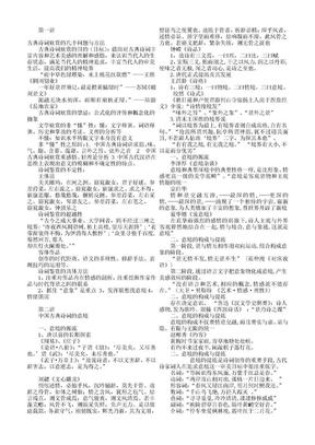 古典文学欣赏.doc
