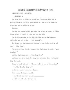 初二英语-阅读理解与完型填空练习题(四).doc