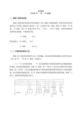 电气接地技术.pdf