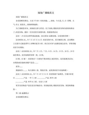 商场广播稿范文.doc