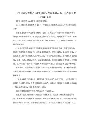 [中国远征军野人山]中国远征军血祭野人山:三万将士葬身原始森林.doc