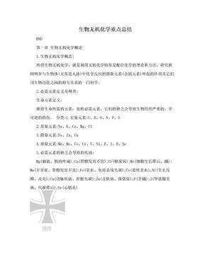 生物无机化学重点总结.doc
